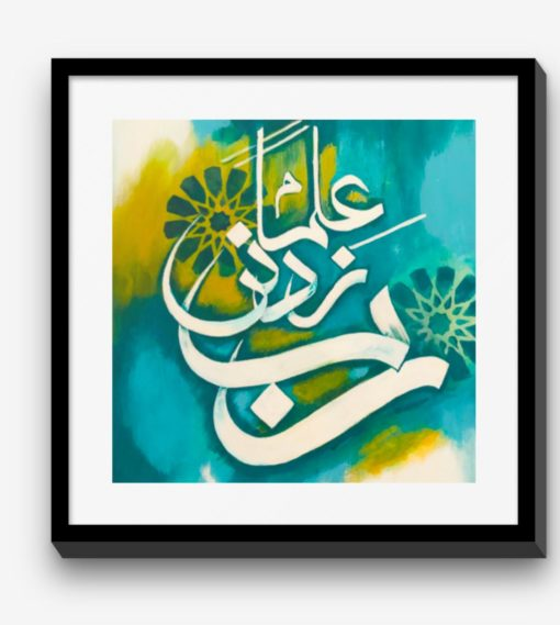 Arabic calligraphy printing art home decoration Calligraphy