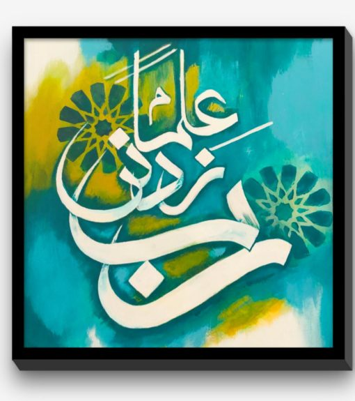 Arabic calligraphy printing art home decoration Calligraphy paint in acrylic 45×40 cm